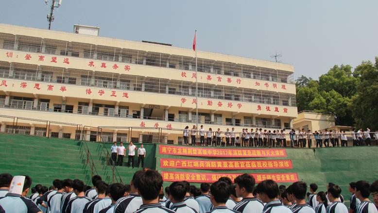 南宁市龙翔荆楚高级中学2017年消防紧急疏散与灭火演练