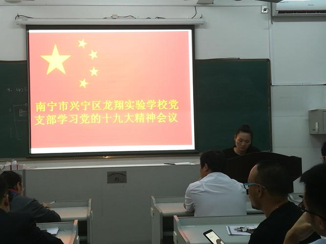 龙翔学校组织党支部全体党员学习党的十九大精神