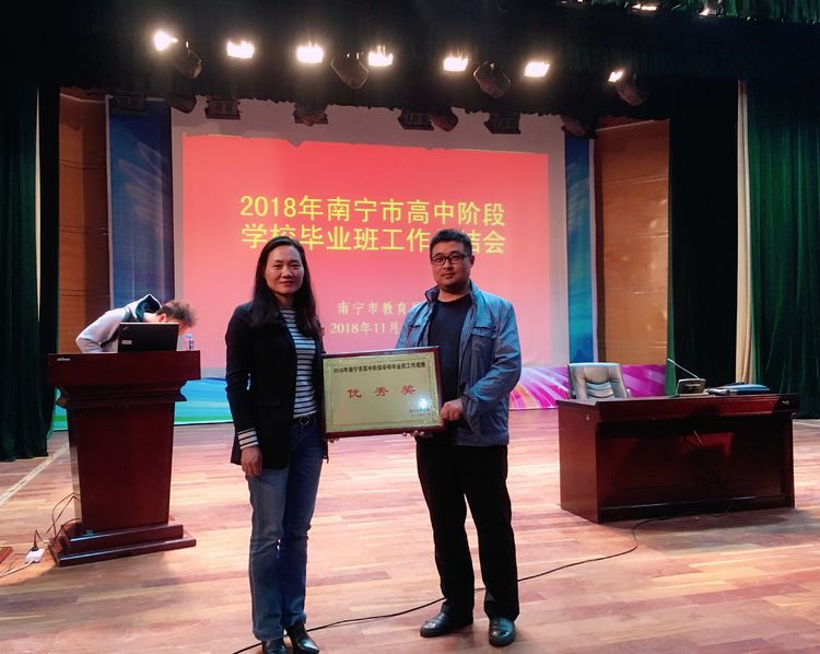 喜报!南宁市龙翔荆楚高级中学喜获2018年南宁市高考优秀奖