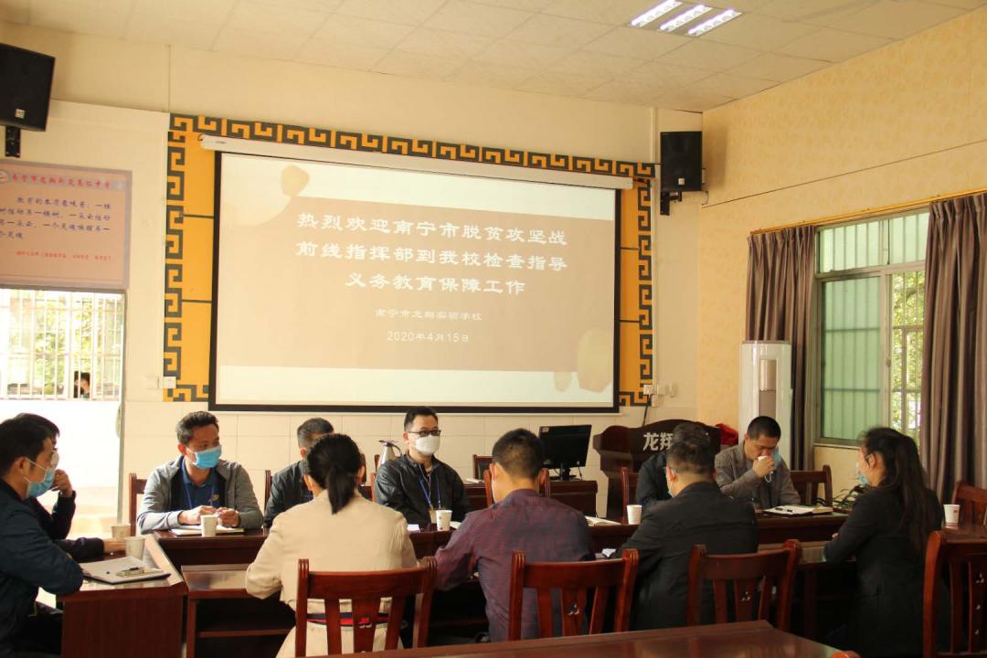 简讯:南宁市脱贫攻坚战指挥部领导到我校检查指导义务教育保障工作(图文)
