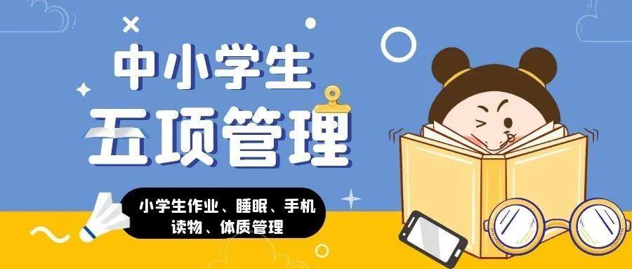 """南宁市龙翔荆楚高级中学关于落实""""五项管理""""相关规定致家长的一封信"""