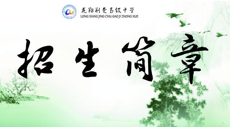 南宁市龙翔荆楚高级