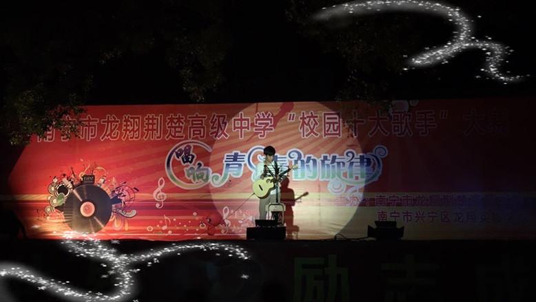 """唱响青春的旋律――南宁市龙翔荆楚高级中学""""校园十大歌手""""大赛"""