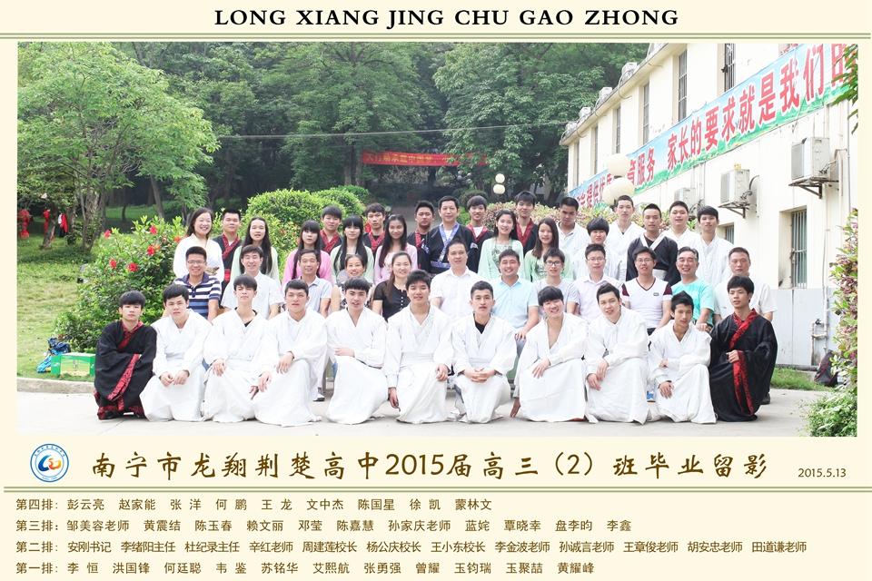 2015届高三毕业照